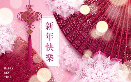 해피 신년 디자인, 해피 뉴가 어 중국어 단어 꽃, 중국어 매듭 및 분홍색 어조로 팬 요소