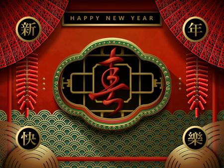 Glücklicher Entwurf des Chinesischen Neujahrsfests, chinesisches Kalligraphiedesign auf traditionellem Fensterrahmen mit Krachern und Fandekorationen, Frühling und guten Rutsch ins Neue Jahr in den chinesischen Wörtern