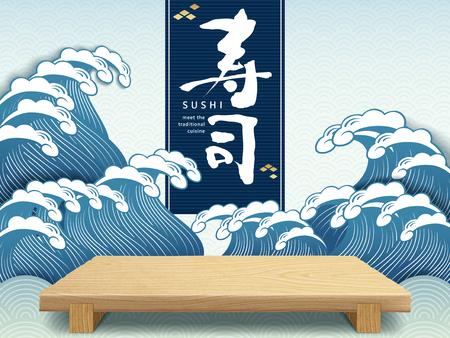 下駄プレート、3 d イラストレーションで食べ物を配置するため木製の大皿に波状の背景