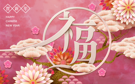 Elegant Chinese New Year design. Fortune and Happy New Year in Chinese word. Graceful light pine tree and flowers elements.