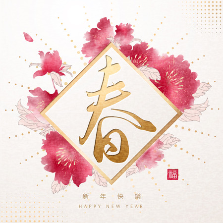 Chinese New Year design, graceful spring, fortune and happy new year in Chinese calligraphy, watercolor style peony on the background