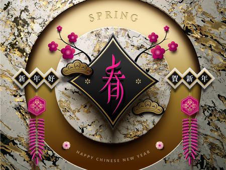 Chinees Nieuwjaar ontwerp. De lente en Gelukkig Nieuwjaar in Chinees woord met voetzoekerselementen op schitterende marmeren achtergrond.