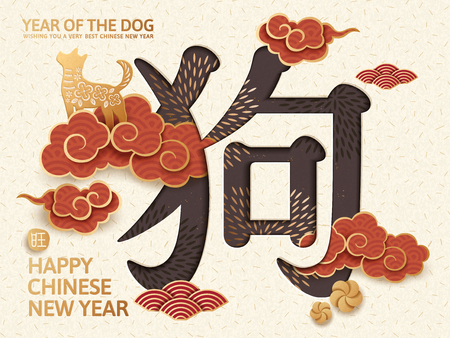 Chinese New Year design, dog and prosperous in Chinese word with clouds and dog in paper art style.