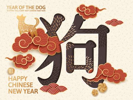 중국 신년 디자인, 개 및 구름과 종이 아트 스타일에서 강아지 중국어 단어에서 번영. 일러스트