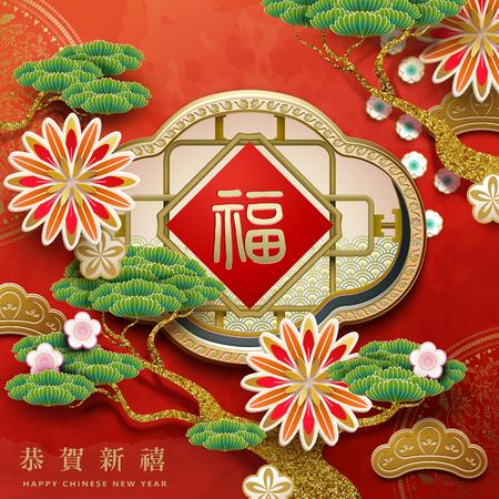 중국 새 해 디자인, 봄 양 대와 소나무, 포춘과 중국 단어에 행복 한 새 해 매력적인 중국 정원.