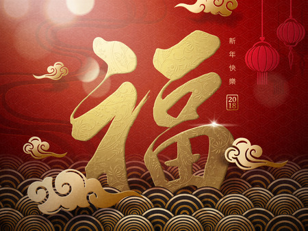 Chinese New Year design, gorgeous fortune Chinese calligraphy with wave pattern and clouds, Happy New Year in Chinese on the right side.