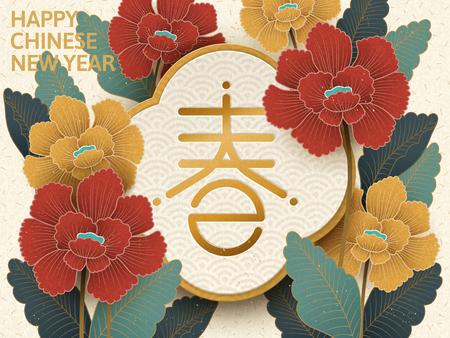 우아한 중국 새 해 디자인, 베이지 색 배경에 작 약 꽃 중국어 단어로 봄.