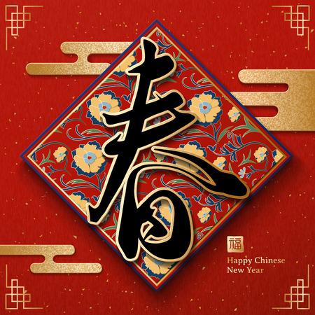 중국 새 해 디자인, 빈티지 봄 단어 황금 봄 구름 패턴, 꽃 단어와 꽃 봄 양 원에 중국 서 예 작성 중국어 단어