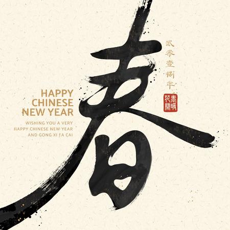 중국 새 해 디자인, 봄 중국 서 예 및 따뜻한 스탬프 빨간색 스탬프, 단순 베이지 색 배경에서 작성 된 봄