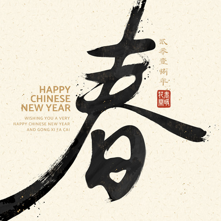 Chinese new year design, spring written in Chinese calligraphy and warm spring in red stamp, simplicity beige background