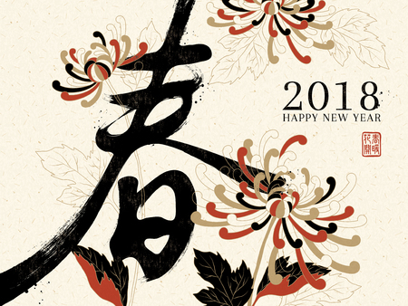 Chinese new year design, spring written in Chinese calligraphy and warm spring in red stamp, chrysanthemum elements on beige background Illustration