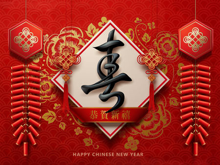 Chinese new year design with peony and firecrackers elements