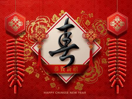 작 약 및 폭죽 요소와 중국 새 해 디자인 일러스트