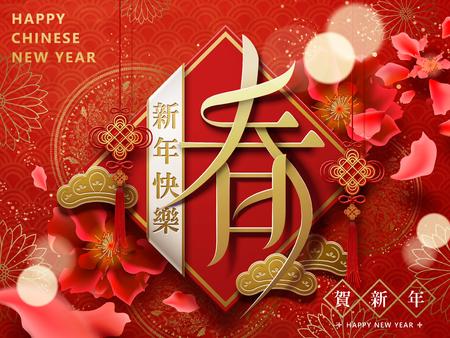 Guten Rutsch ins Neue Jahr-Design, guten Rutsch ins Neue Jahr und Frühlingswort auf Chinesisch, Rotfeder Couplet und Hintergrund mit chinesischem Knoten Vektorgrafik