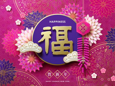 Feliz año nuevo chino diseño, fortuna y feliz año nuevo en la palabra china con elementos de crisantemo y petardos