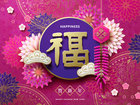 Happy chinese new year design, fortune and happy new year in Chinese word with chrysanthemum and firecrackers elements Ilustração