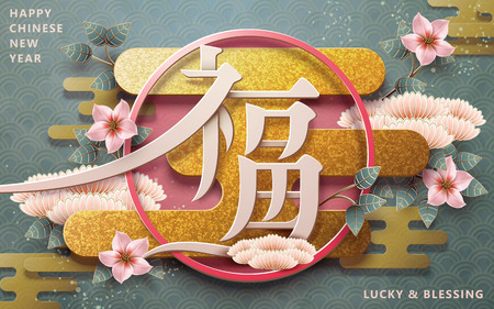 Happy chinese new year design, fortune in Chinese word with chrysanthemum and golden glitter plate elements Çizim
