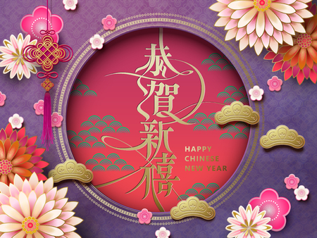 Chinese new year design with chrysanthemum and plum elements on purple background