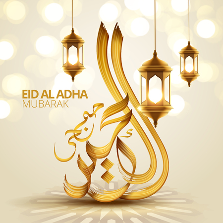 Elegant eid al adha calligraphy design with hand written brush stroke and glittering lantern