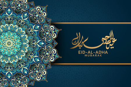 Eid Al Adha calligraphy design with blue arabesque decorations Stok Fotoğraf