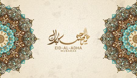 Conception de calligraphie Eid Al Adha avec décorations arabesques marron et turquoise