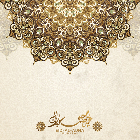 Eid Al Adha calligraphy design with brown and green arabesque decorations Иллюстрация