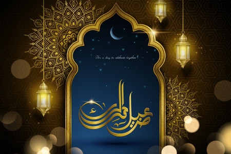 Eid al-adha calligraphy design with golden arch and hanging lanterns, glittering arabesque background