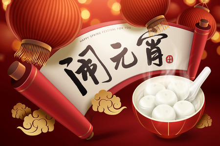 Conception du festival des lanternes de printemps avec son nom écrit en calligraphie chinoise sur rouleau, illustration 3d yuanxiao et lanterne sur fond rouge Vecteurs
