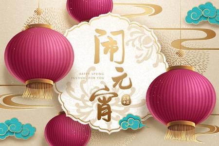 Design del festival delle lanterne di primavera con il suo nome scritto in calligrafia cinese, lanterne tradizionali su un grazioso sfondo beige in illustrazione 3d