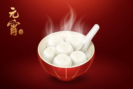 Traditionele desserts met de naam Yuanxiao in het Chinees, een kom met knoedelballen van het lantaarnfestival Vector Illustratie