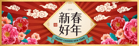 Happy Chinese new year word on spring couplet, red stripes and peony elements