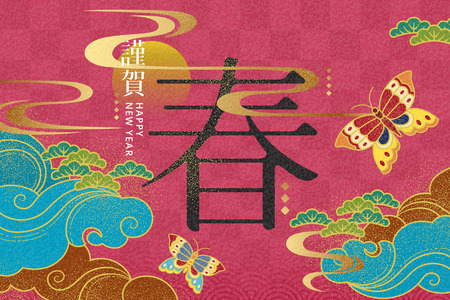 Elegant new year design with butterfly and clouds elements, spring word written in Chinese character on fuchsia background