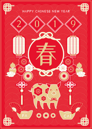 Traditional new year poster design with zodiac piggy and lanterns elements, spring word written in Chinese character in the middle Illustration