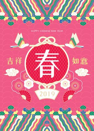 Conception d'affiche de bonne année avec le mot de printemps écrit en caractère chinois au milieu, ton fuchsia