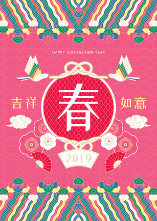 Happy new year poster design with spring word written in Chinese character in the middle, fuchsia tone