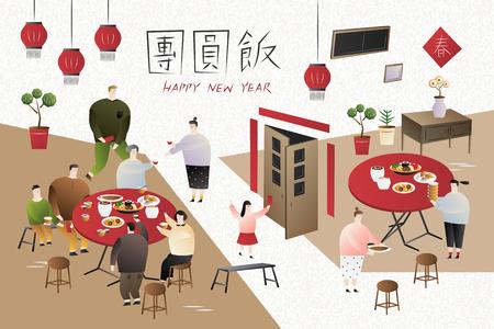 Riunione di famiglia dell'anno lunare in design piatto, parole della cena di riunione scritte in caratteri cinesi Chinese Vettoriali