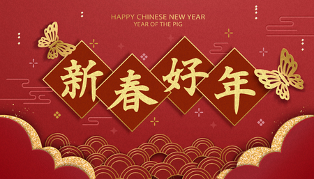 Happy New Year written in Chinese characters on spring couplets with paper art butterflies