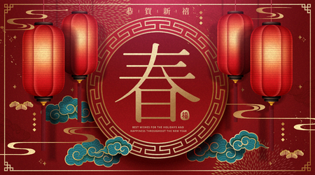 Traditional Lunar Year background with hanging red paper lanterns and spring word written in Chinese characters