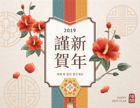 Korean new year design with hibiscus flower and traditional knot, Happy new year words written in Hanja and Korean characters Vetores
