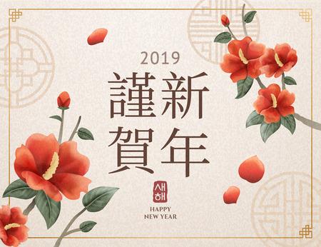 Design coreano del nuovo anno con fiori di ibisco e motivi di finestre, parole di felice anno nuovo scritte in caratteri Hanja e coreani