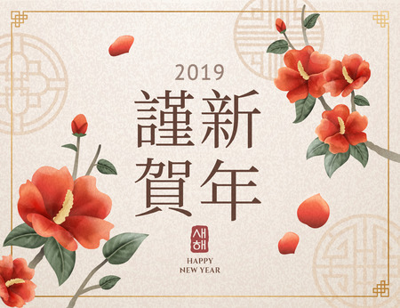 Korean new year design with hibiscus flower and window patterns, Happy new year words written in Hanja and Korean characters Vectores