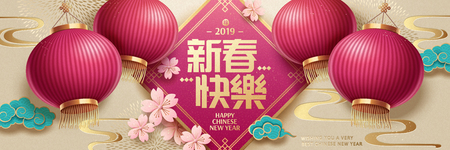 Lunar year banner with lanterns and sakuras in paper art style, Happy New Year words written in Chinese characters on spring couplet Illustration