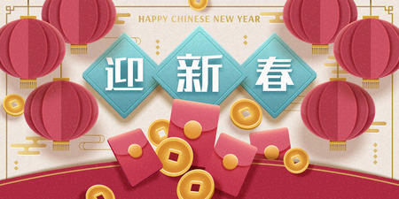 Happy new year greeting banner with hanging lanterns, red envelopes and lucky coins elements, May you welcome happiness with the spring written in Chinese Characters