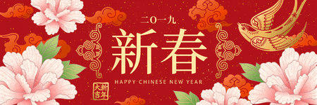 Elegant lunar year banner design with happy new year written in Chinese words, peony and gold swallow elements