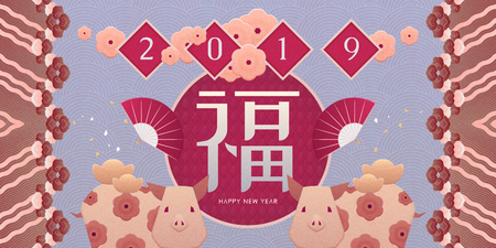 Lovely lunar year design with piggy and plum flowers, Fortune word written in Chinese character