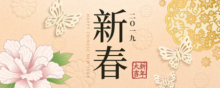 Elegant lunar year banner design with Spring and happy new year written in Chinese character on beige background, peony and butterflies