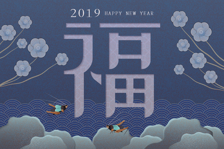 Elegant lunar year design with grasshopper and plum flowers on dark blue, Fortune word written in Chinese characters