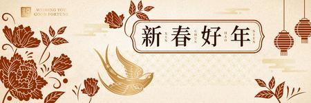 Elegantes Mondjahr-Banner-Design mit Glück und Frohes neues Jahr geschrieben in chinesischen Wörtern, roten Pfingstrosen und goldenen Schwalbenelementen