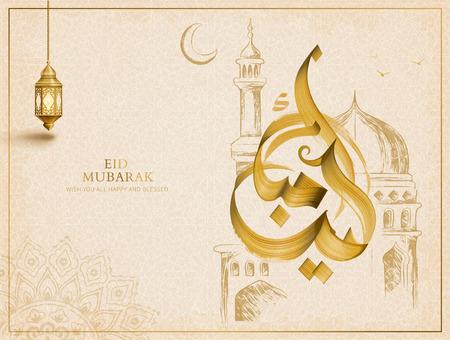 Brush stroke style Eid mubarak calligraphy means happy holiday on beige retro background