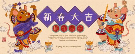 Cute mice door gods banner with sword on beige background, auspicious rat year and fortune written in Chinese words on spring couplet  イラスト・ベクター素材